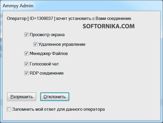 Фото: подтверждение удаленным пользователем операции соединения