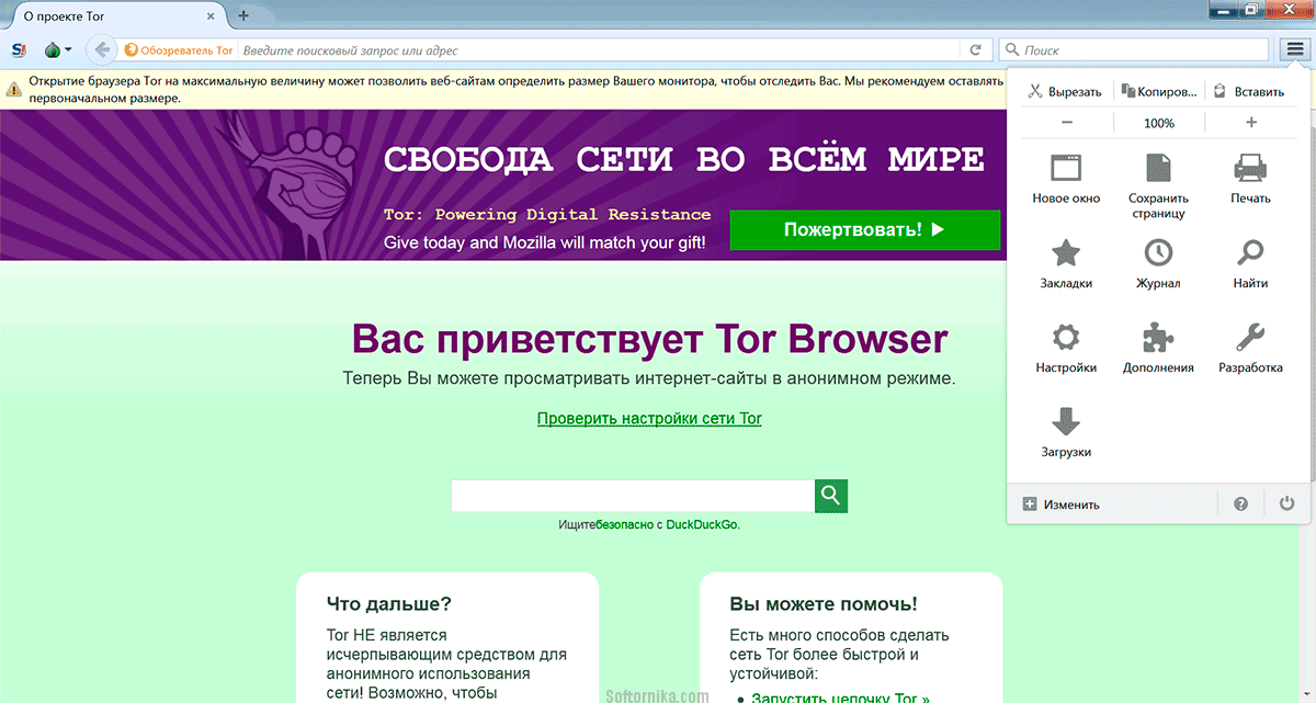 Браузеры с тор hudra лучшие сайты для tor browser hyrda вход