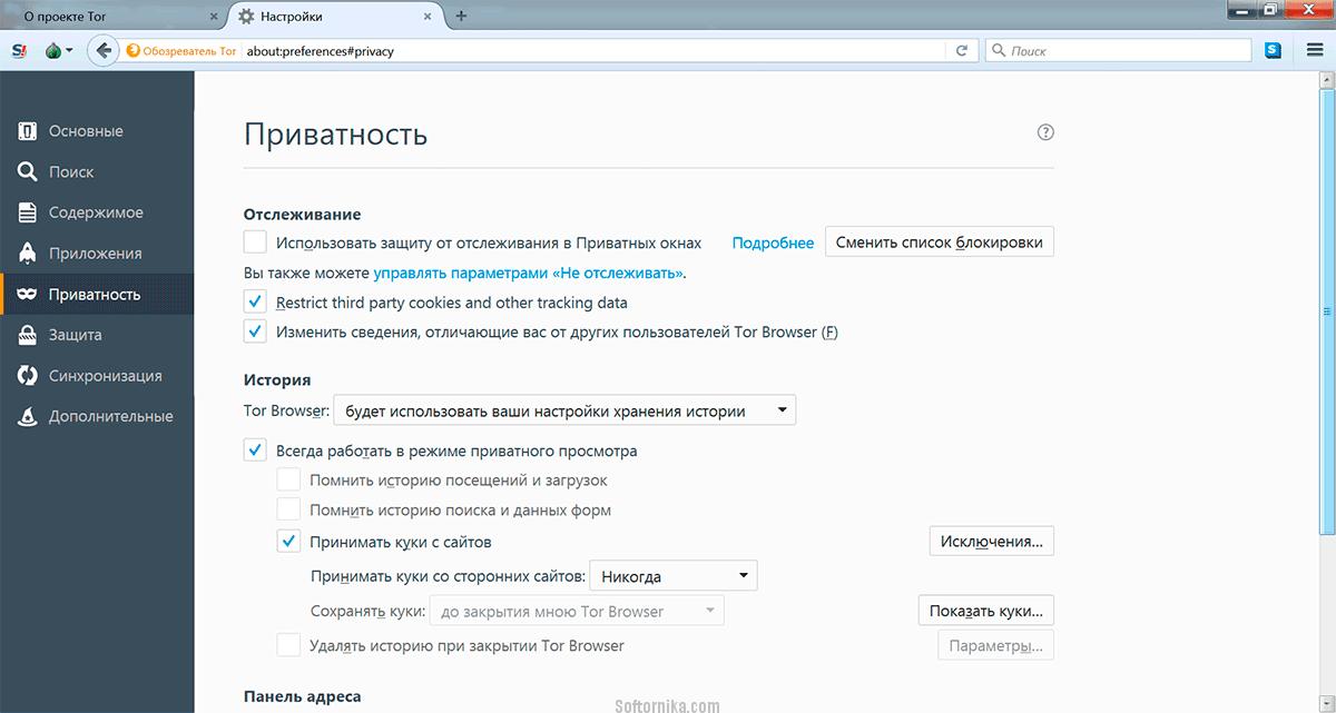 Скачать тор браузер с официального сайта гидра мосты тор браузер вход на гидру