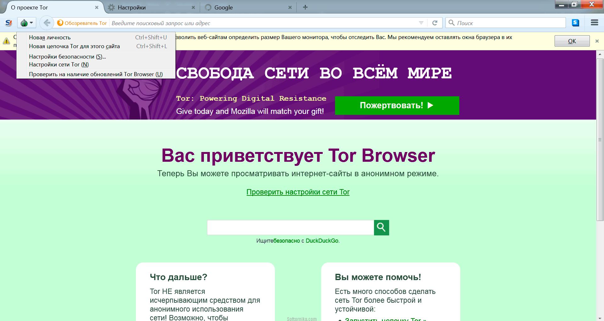 Браузер тор не работает поиск в hyrda скачать адобе флеш плеер для браузера тор hydra2web