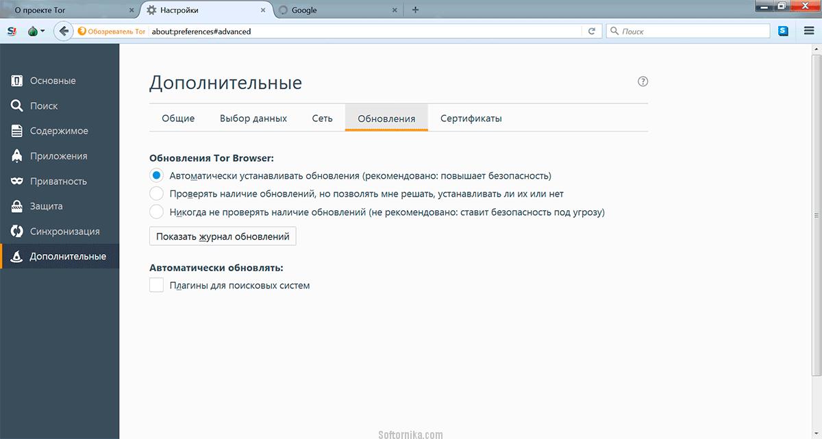 Тор браузер на базе gidra прошивка darknet для ps3