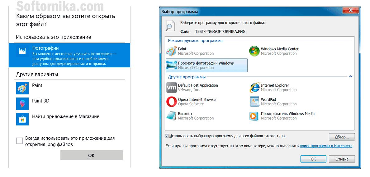 Фото: как и чем открыть формат PNG в Windows