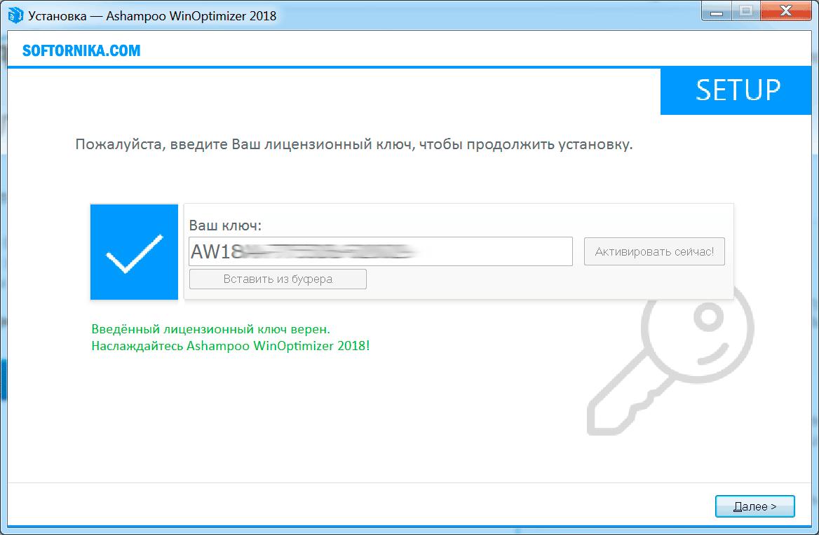 Фото: активация лицензионного ключа в Ashampoo WinOptimizer 15
