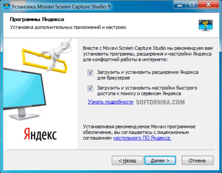 Фото: установка Movavi Screen Capture Studio и отказ от лишних программ