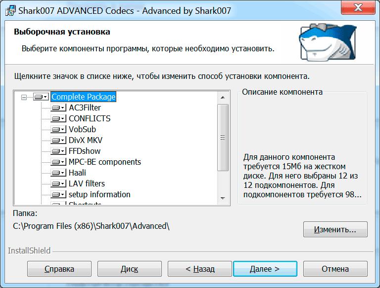 Фото: список включенных компонентов в базу