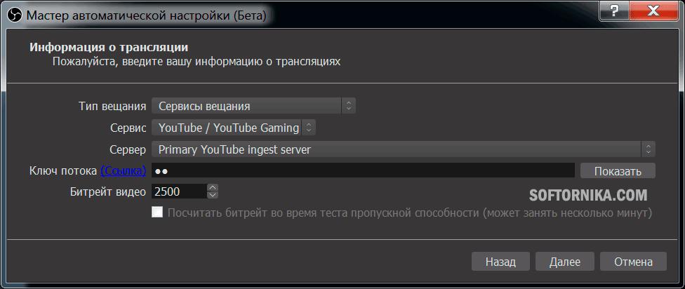 Фото: выбор сервера, где будет осуществляться трансляция